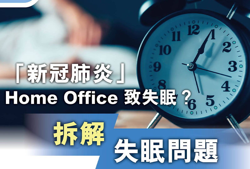 失眠不可怕「新冠肺炎」Home Office 致失眠 拆解失眠問題 失眠的解決方法