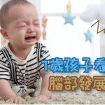 1歲的孩子看精神科 腦部發展出障礙-健康貼士